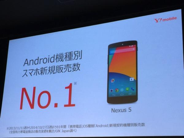 ワイモバイル、MNPでNexus 5(32GB)を実質0円に値下げも、一括0円のキャンペーンは終了