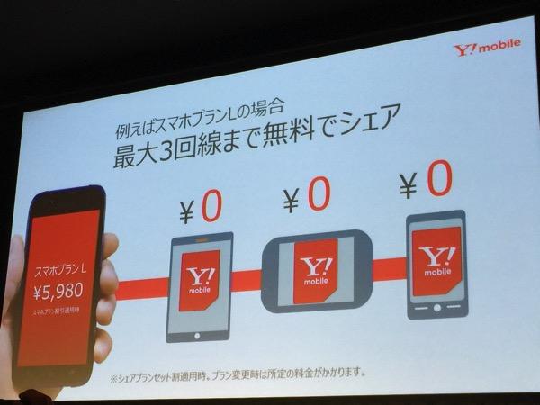 ワイモバイル、月額980円でデータ通信用SIMを追加できる『シェアプラン』を発表 – スマホプランLなら料金無料
