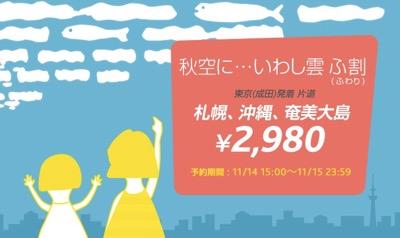 バニラエア、成田 〜 新千歳、那覇、奄美大島が片道2,980円のセール!搭乗期間は15年1月1日から