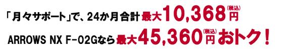 ドコモ『Xiデビュースマホ割』でARROWS NX(F-02G)を最大45,360円割引、25歳以下なら機種変更が実質0円に