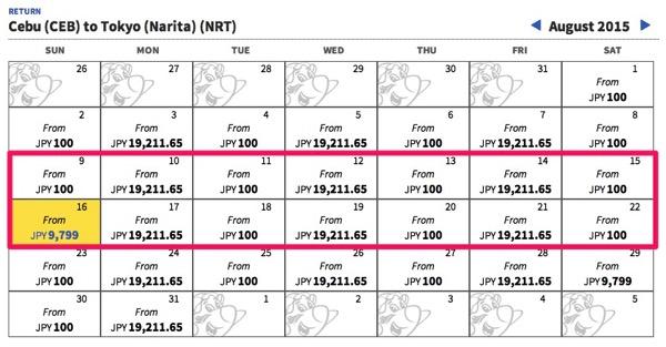 セブ島 ⇒ 成田の販売価格(2015年8月)