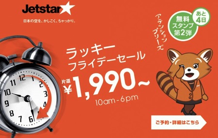 ジェットスター、名古屋 〜 熊本が1,990円などのセールを開始!14日(金)10時から8時間限定