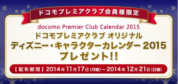 NTTドコモ、2015年版のオリジナル ディズニー・カレンダーを11月17日よりプレゼント開始