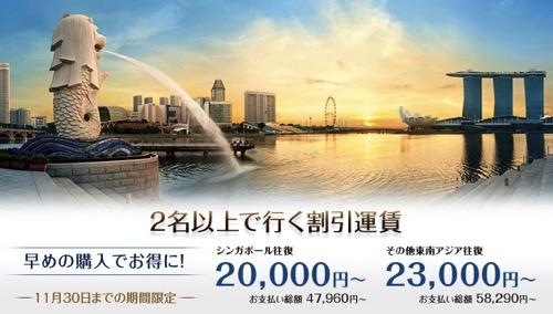 シンガポール航空、二名以上の同時予約でシンガポール往復が総額49,600円/一人のセール!東南アジア各地もセール対象