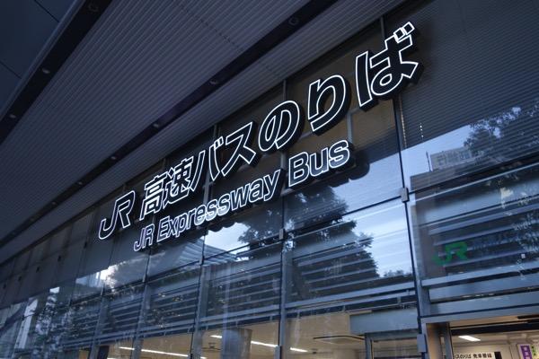 成田空港まで片道1,000円の格安バスが発着する『東京駅高速バスターミナル』をチェックしてきた