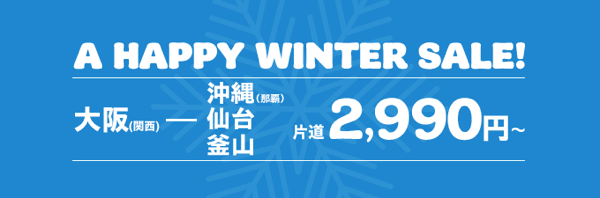 Peach『A HAPPY WINTER SALE』を開催