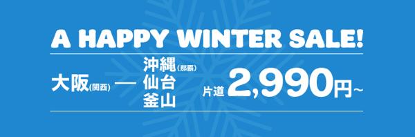 Peach、大阪(関西) 〜 長崎が片道1,990円、福岡が2,990円などのセールを開催!国際線もセール対象