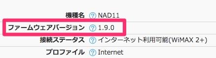 ファームウェアバージョンは1.9.0