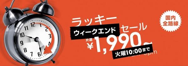 ジェットスター・ジャパン、大阪 〜 熊本が片道1,990円、その他国内線全線が対象になるセール開催!