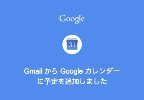 Gmail経由でGoogleカレンダーにフライトスケジュールが自動登録された