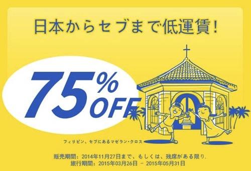セブ・パシフィック航空:全路線が対象の75% OFFセール開催!成田 〜 マニラが往復総額24,000円