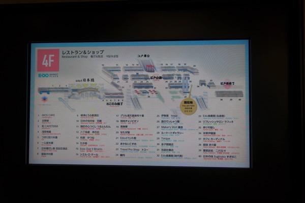羽田空港のLCC早朝便のために国際線ターミナルのモスカフェに前泊してみた