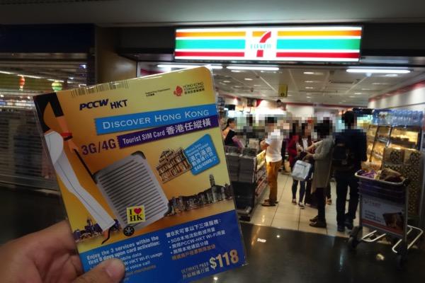 香港国際空港のセブンイレブンでDiscover Hong Kong Tourist SIM Cardを購入