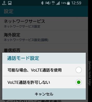 VoLTEをOFFに設定