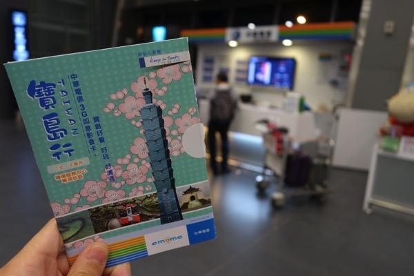 台中空港で中華電信のプリペイドSIMカードを購入 – インターネット定額も利用可能