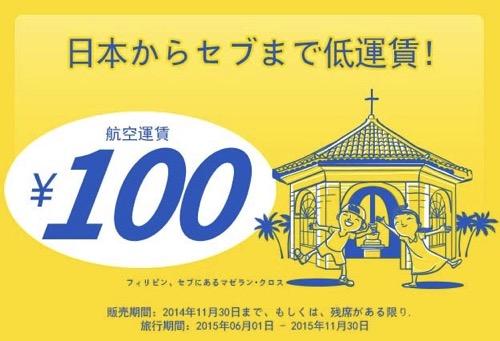 セブ・パシフィック航空:全路線が対象の1ペソセール開催!成田 〜 セブ島は片道100円(燃油など別)、往復総額は14,000円より