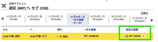 成田 〜 セブ島が片道100円