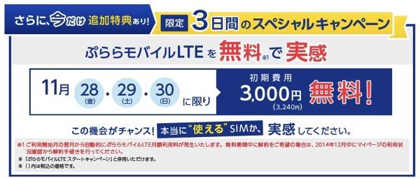ぷららモバイルLTE、初期費用が無料&月額料金が1カ月無料で『年内無料』になるキャンペーンを実施