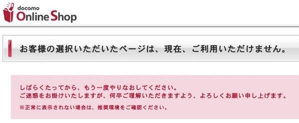 ドコモオンラインショップ:セール開始後にエラーが頻発 – Xperia feat.HATSUNEMIKUは発売を2時間延期