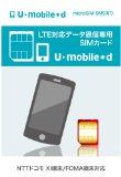 U-mobile『LTE使い放題プラン』通信速度の実測レポートが公開 – 下りは4Mbpsを越えず