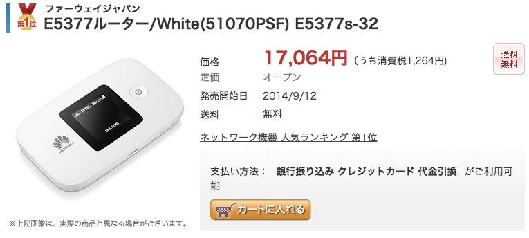 ファーウェイジャパン_E5377ルーター_White(51070PSF)_E5377s-32_-_NTT-X_Store
