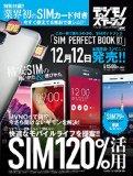 プリペイドSIMが付録の『SIMガイド本』が登場、12月12日(金)発売予定