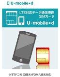 U-mobile、11月10日の設備増強が計画通りに完了したことを案内