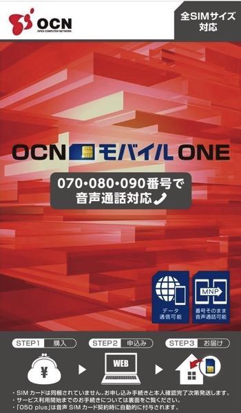 OCN モバイル ONE 音声通話対応サービスを開始