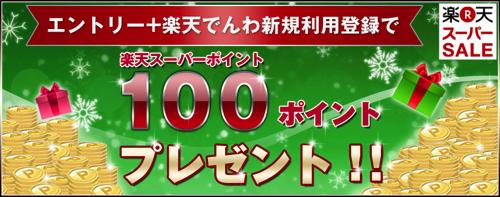 『楽天でんわ』新規登録で楽天スーパーポイント100ポイントがプレゼント、3分0円プランも受付継続中