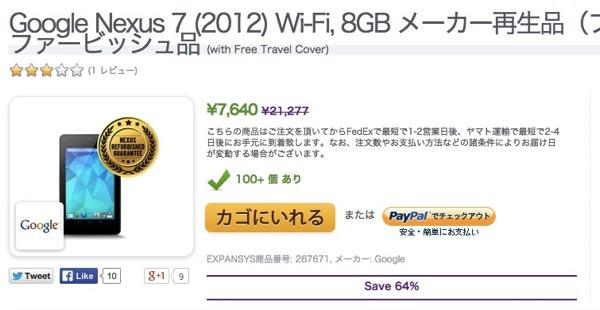 Expansys、メーカー再生品のNexus 7(2012) Wi-Fi 8GBモデルを7,640円に値下げ、トラベルカバー付き
