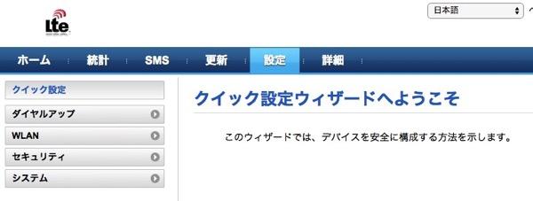 設定画面は日本語表示あり