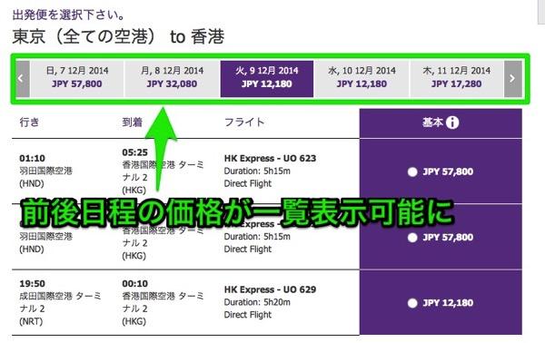 香港エクスプレス:前後日程の価格が一覧表示可能に