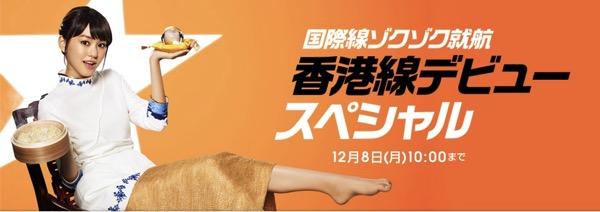 ジェットスター:大阪(関空) 〜 香港に就航!就航記念セールは片道599円、支払総額は約6,500円/片道より