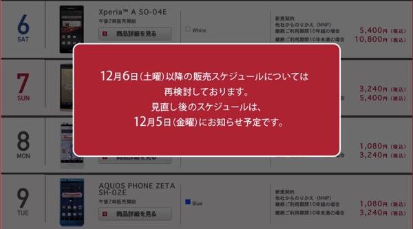 【ドコモオンラインショップ】6周年記念キャンペーン、12月6日(土)以降の販売スケジュール見直しの可能性あり