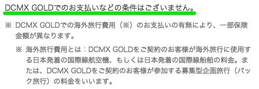 DCMX GOLDの航空機遅延補償:海外旅行なら自動付帯/国内旅行は利用付帯