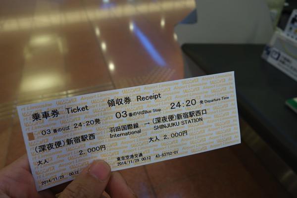羽田空港を深夜に出発する高速バスで新宿まで移動してみた