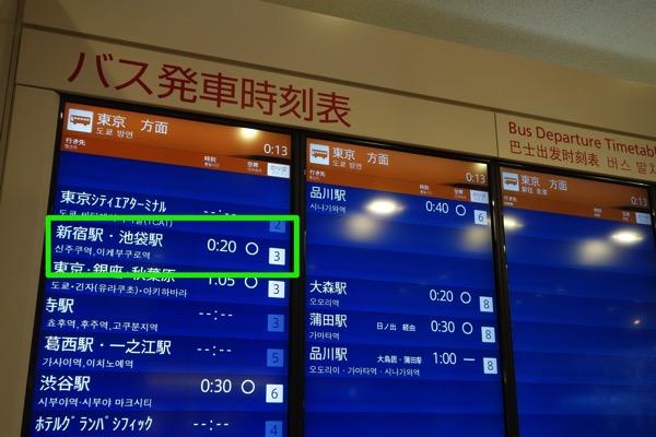 00:20 国際線ターミナル発の新宿&池袋行きのバスが設定されていた