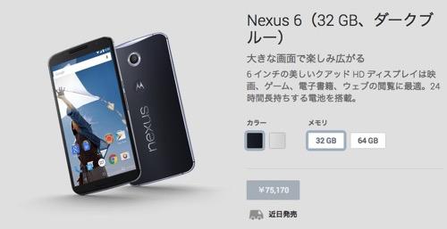Nexus 6 32 GB ダークブルー Google Playの端末