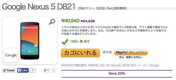 Google Nexus 5 D821 SIMフリー 32GB Red 送料無料 キャンペーン スペシャルオファー EXPANSYS 日本