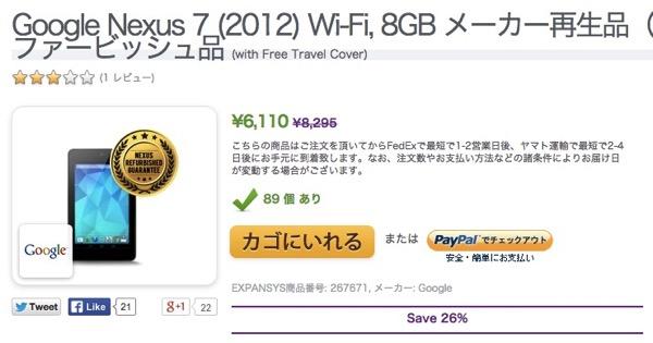 Expansys、メーカー再生品のNexus 7(2012年)Wi-FI 8GBモデルを約6,000円に値下げ – 16GBモデルは9,000円