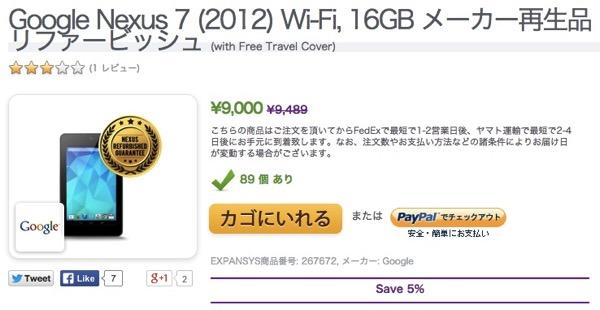 Google Nexus 7 2012 Wi Fi 16GB メーカー再生品 ファクトリー リファービッシュ with Free Travel Cover キャンペーン スペシャルオファー EXPANSYS 日本