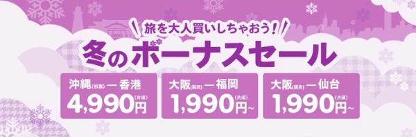 Peach、大阪(関空) 〜 福岡が片道1,990円、大阪(関空) 〜 仙台が片道1,990円などのセールを6日(土)より開催!