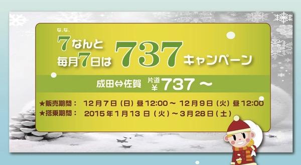 春秋航空日本、成田 〜 佐賀線が片道737円になるセールを開催!搭乗期間は1月13日 〜 3月28日まで