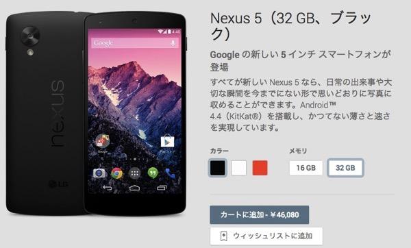 Nexus 5、Google Playでブラックが販売再開 – ホワイト&レッドは在庫なし