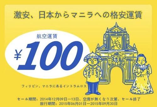 セブ・パシフィック航空:成田 〜 セブ島の往復が約14,000円!全路線が対象の1ペソセールを開催