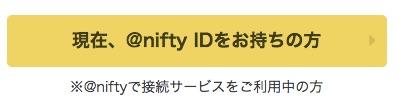 『NifMo』は既存niftyサービスユーザなら2GBが月額650円より利用可、申込は月末がお得