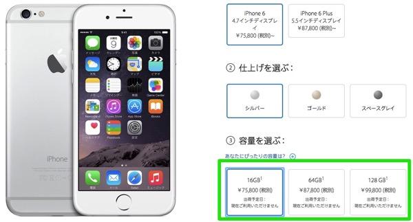 Apple Online StoreでSIMフリー版のiPhone 6/6 Plusの国内販売を終了か