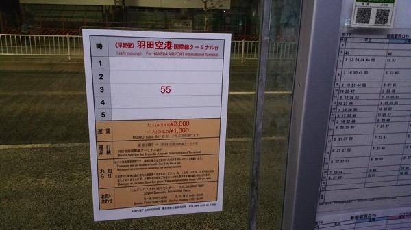 羽田空港行きのバス時刻表