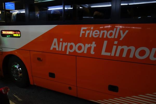 羽田空港行きのリムジンバス