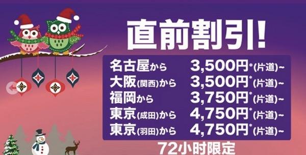 香港エクスプレス:日本 〜 香港が片道3,500円(諸税別)になる72時間限定セール!東京 〜 香港は片道4,750円、往復総額で15,000円